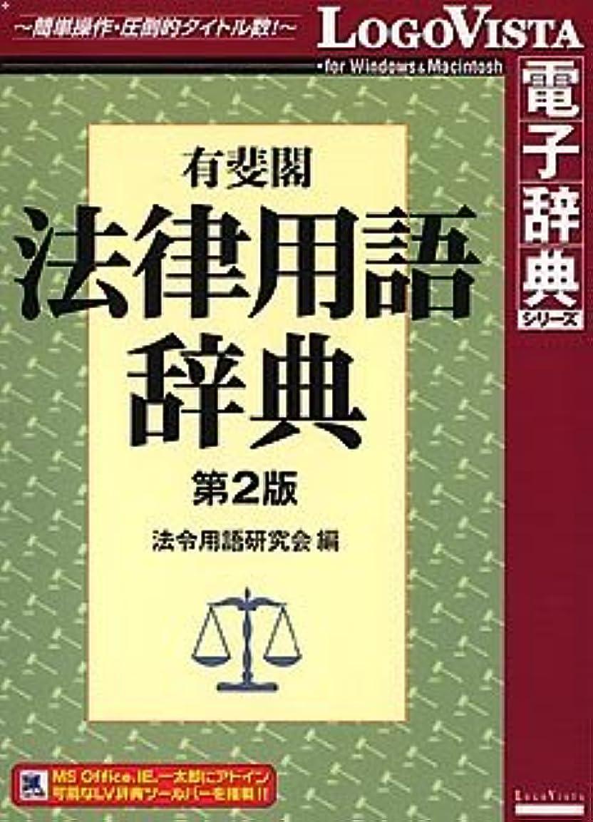 ライラック風が強い帝国有斐閣 法律用語辞典 第2版