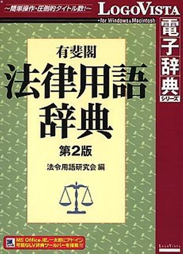 染色オフセットスチュワーデス有斐閣 法律用語辞典 第2版