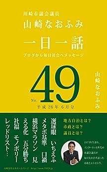 [山崎 なおふみ]の一日一話 Vol.49