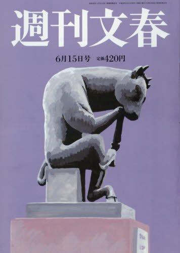週刊文春 2017年 6/15 号 [雑誌]