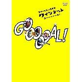 クインテット ゆかいな5人の音楽家 GOOOOOAL!(ゴール!) [DVD]