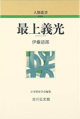 最上義光 (人物叢書)