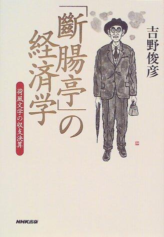「断腸亭」の経済学―荷風文学の収支決算 / 吉野 俊彦