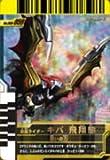仮面ライダーバトルガンバライド 006弾 キバ飛翔態 【SPSR】 No.006-059