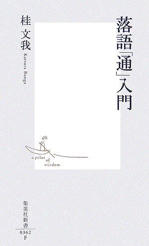 落語「通」入門 (集英社新書)