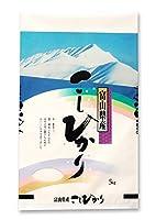 米袋 ラミ センターシール 富山産こしひかり 立山 10kg 1ケース(500枚入) SN-2550