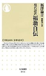 現代語訳 福翁自伝 (ちくま新書)