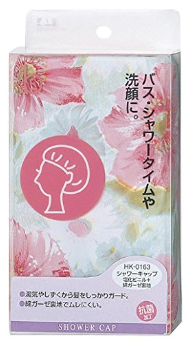 識字パック影貝印 Beセレクション シャワーキャップ HK0163