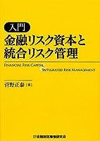 入門 金融リスク資本と統合リスク管理
