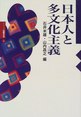 日本人と多文化主義 (シリーズ国際交流)の詳細を見る