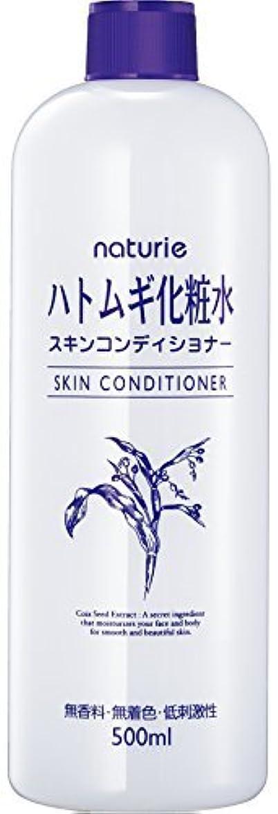 若い変わる寸法イミュ ナチュリエ スキンコンディショナー(ハトムギ化粧水) 500ml ×18個セット  香料 無着色