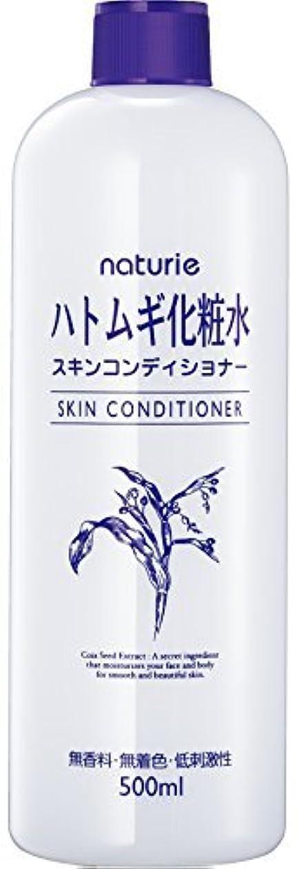 イミュ ナチュリエ スキンコンディショナー(ハトムギ化粧水) 500ml ×18個セット  香料 無着色
