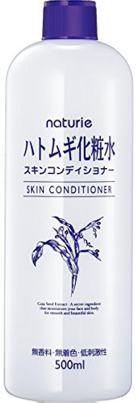 砂利正確にがんばり続けるイミュ ナチュリエ スキンコンディショナー(ハトムギ化粧水) 500ml ×18個セット  香料 無着色