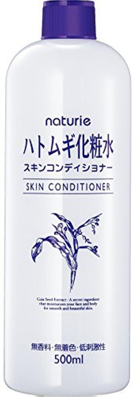 ポーン水平ひばりイミュ ナチュリエ スキンコンディショナー(ハトムギ化粧水) 500ml ×18個セット  香料 無着色