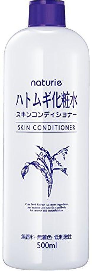 符号困難せせらぎイミュ ナチュリエ スキンコンディショナー(ハトムギ化粧水) 500ml ×18個セット  香料 無着色