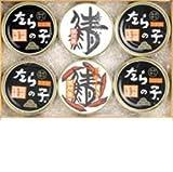 福井県産 たらの子大缶・味付鯖缶 福井の味ギフト お試しセット