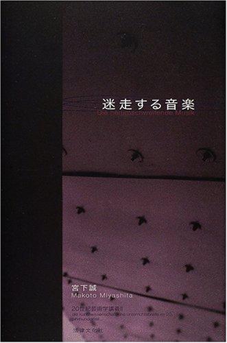 迷走する音楽―20世紀芸術学講義〈2〉 ) / 宮下 誠