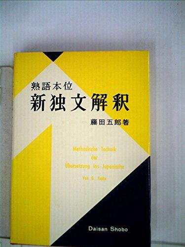 新独文解釈―熟語本位 (1951年)
