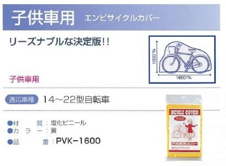 急いで医薬理論大久保製作所 PVK-1600 子供車用エンビサイクルカバー (サイクルカバー) MARUTO マルト