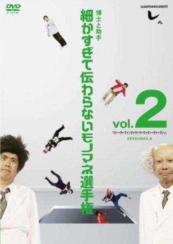 とんねるずのみなさんのおかげでした 博士と助手 細かすぎて伝わらないモノマネ選手権 vol.2 「ヴァ~ヴァヴァンヴァヴァヴァヴァヴァ~ヴァ~ヴァン」 EPISODE6-8 [DVD]