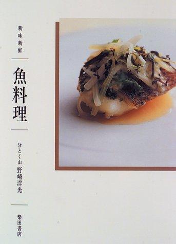新味新鮮 魚料理