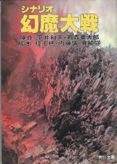 シナリオ 幻魔大戦 (角川文庫 緑 383-99)の詳細を見る