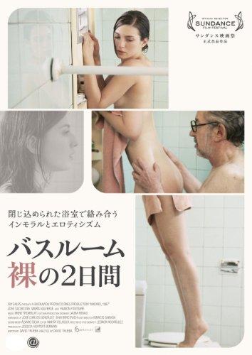 バスルーム 裸の2日間 (字幕版)