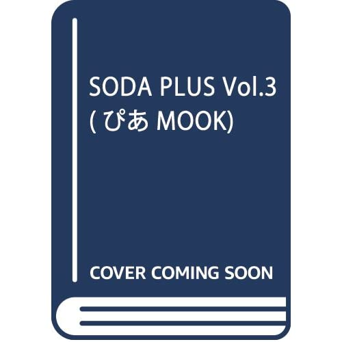 SODA PLUS Vol.3 (ぴあMOOK)