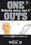 ONE OUTS 19 (ヤングジャンプコミックス) 画像
