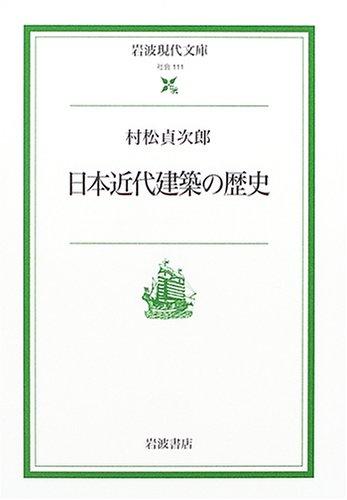 日本近代建築の歴史 (岩波現代文庫―社会)の詳細を見る