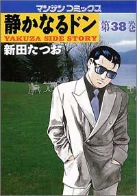 静かなるドン―Yakuza side story (第38巻) (マンサンコミックス)の詳細を見る
