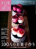 料理通信 2020年2月号 (2020-01-06) [雑誌]