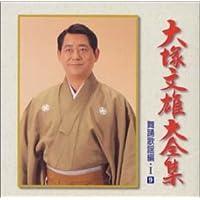 大全集(9)歌謡編