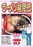 ラーメン発見伝 (16) (ビッグコミックス)