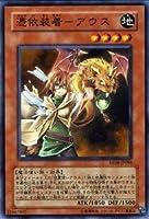 遊戯王カード 【 憑依装着-アウス 】 EE4-JP086-N 《エキスパートエディションVol.4》