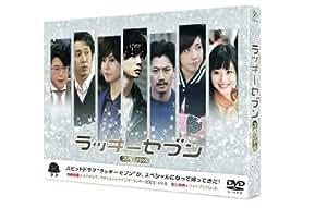 ラッキーセブン スペシャル [DVD]