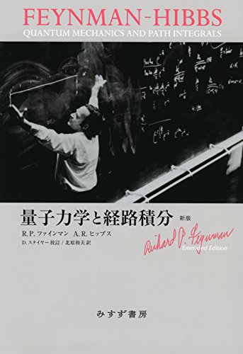 【新版】  量子力学と経路積分