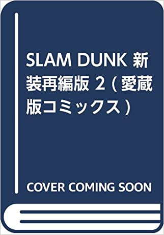 #10: SLAM DUNK 新装再編版 2 (愛蔵版コミックス)