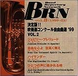 BRN <バンド・レパートリー・ネットワーク> 1999-03 Vol.8 : 決定盤!! 吹奏楽コンクール自由曲選'99 Vol.2