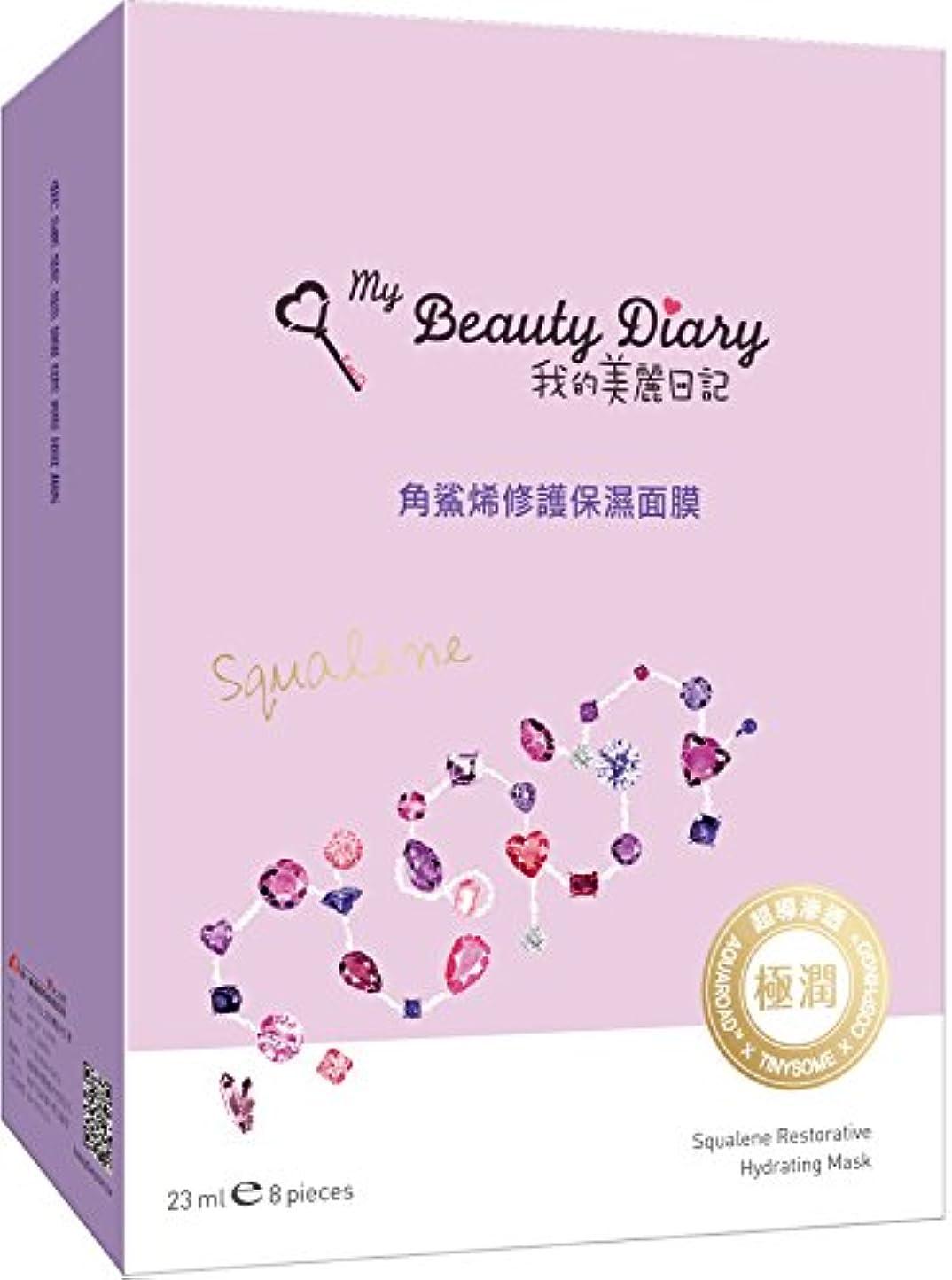 シンプルさリスト頭我的美麗日記 私のきれい日記 スクアレンマスク 8枚入り [並行輸入品]