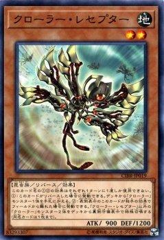 クローラー・レセプター ノーマル 遊戯王 サーキット・ブレイク cibr-jp019