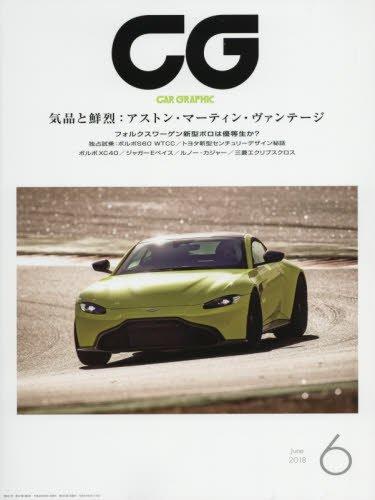 CG 2018年 06月号[雑誌]