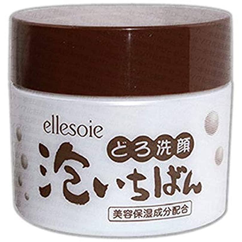 発見フェミニンダッシュエルソワ化粧品(ellesoie) どろ洗顔 泡いちばん 120g入り (ジャー容器入り120g)