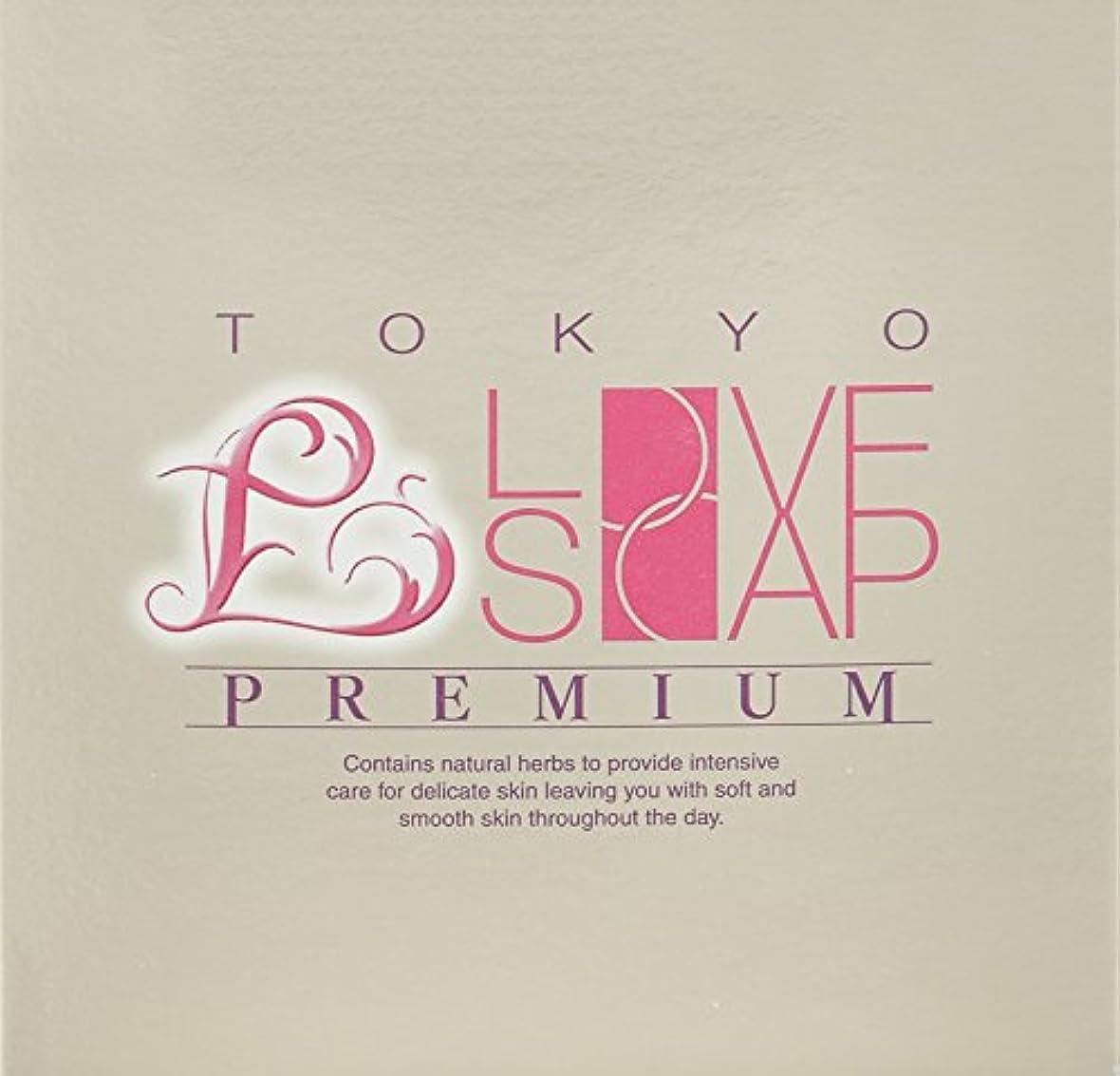 【2個セット】 東京ラブソープ プレミアム(フェロモン成分配合女性用デリケートゾーン専用石鹸)