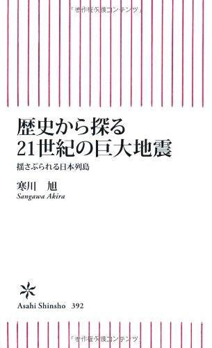 歴史から探る21世紀の巨大地震 揺さぶられる日本列島 (朝日新書)の詳細を見る