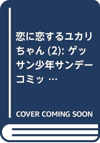恋に恋するユカリちゃん 2 (ゲッサン少年サンデーコミックス (2))