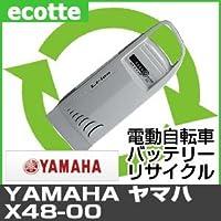 【お預かりして再生】 X48-00 YAMAHA ヤマハ 電動自転車 バッテリー リサイクル サービス Li-ion