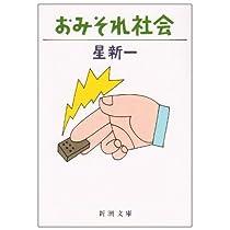 おみそれ社会 (新潮文庫)