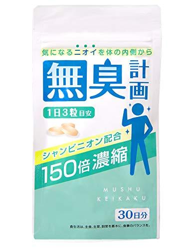 無臭計画 シャンピニオンエキス 配合 サプリメント 90粒 1日3粒 30日分 ...
