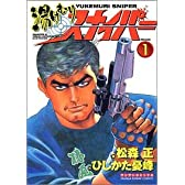 湯けむりスナイパー 第1巻 (マンサンコミックス)